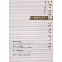 基督教学术(第十六辑)