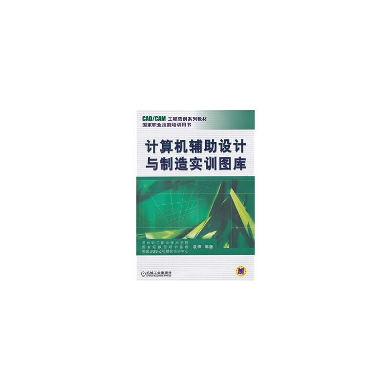 正版图书b3-计算机辅助设计与制造实训图库 9787111212782 机械工业