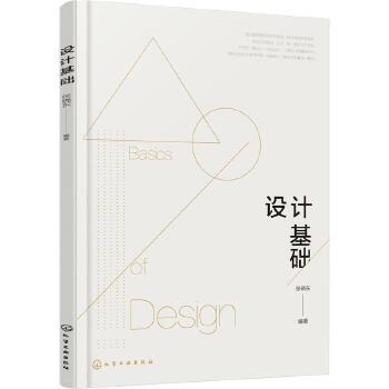 设计基础 张晓东 设计元素大全 平面设计 二维三维色彩设计书籍 艺术
