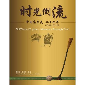 时光倒流:中国高尔夫26年(电子书)