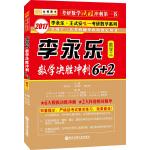 金榜图书2017李永乐 王式安考研数学系列数学决胜冲刺6+2 (数学三)