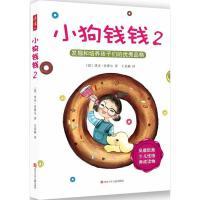 小狗钱钱(2) (德)博多・舍弗尔(Schafer,B.) 著;王景楠 译