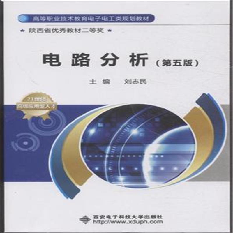 电路分析-(第五版)( 货号:756063775)