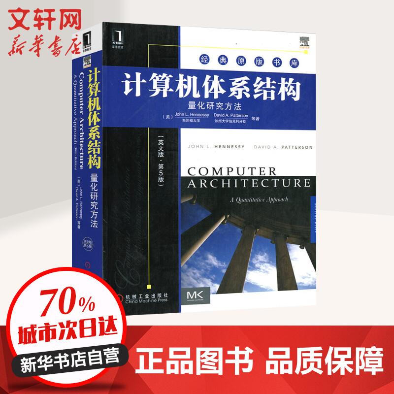 《计算机体系结构:量化研究方法(英文版·第5版)