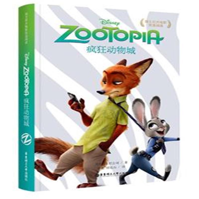 疯狂动物城-zootopia-迪士尼大电影双语阅读( 货号:756284513)