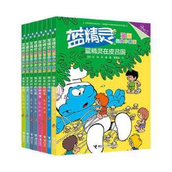 蓝精灵漫画经典珍藏版 全10册