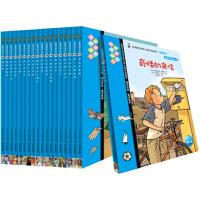 我爱阅读桥梁书:蓝色系列第4辑(全20册)