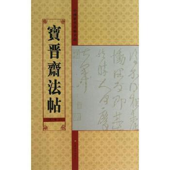 宝晋斋法帖(第10卷上)/中国历代法帖名品