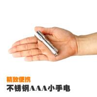 LED小手电 不锈钢迷你便携强光手电筒7号电池袖珍EDC照明