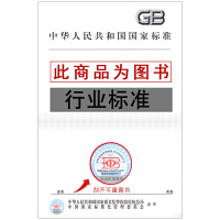 JG/T 456-2014 同质聚氯乙烯(PVC)卷材地板