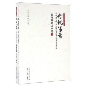 释说写意-中国人民大学艺术学院写意精神油画创作课程班油画名家讲座集-(全2册)