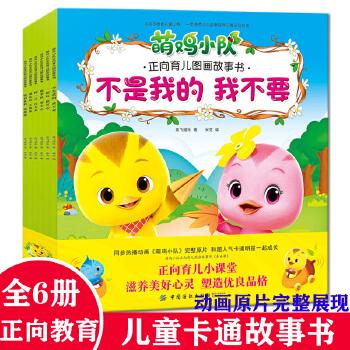 萌鸡小队正向育儿图画故事书:全6册