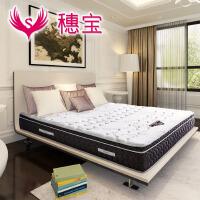 穗宝PRO-S正品天然乳胶加厚双层床垫透气凝胶弹簧席梦思五区同步