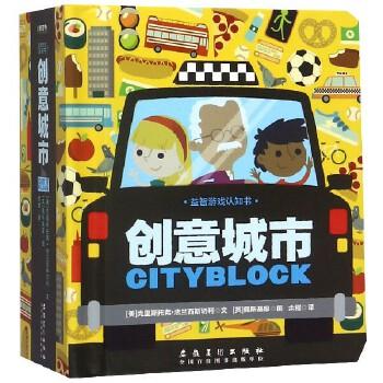 创意城市/创意益智游戏认知书 安徽美术出版社