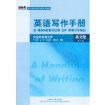 英语写作手册(英文版)(第三版)