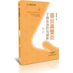 鼻炎鼻窦炎个体化治疗与调养(第2版)