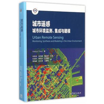 城市遥感:城市环境监测、集成与建模