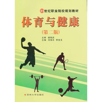 21世纪职业院校规划教材-体育与健康(第二版) 刘海光,李宝玉 主编 【正版书籍】
