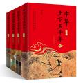 中华上下五千年:全四册(彩色插图版)