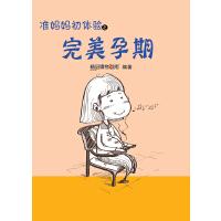 准妈妈初体验之完美孕期(电子书)
