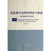 优化教学过程的理论与探索--中欧调优联合研究报告