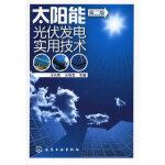 太阳能光伏发电实用技术(二版) 王长贵 化学工业出版社 9787122061782