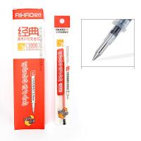【当当自营】爱好 通用中性笔替芯 子弹头0.5mm 红色(20支)办公款笔芯水笔芯中性笔芯签字笔替芯1000