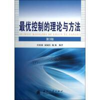 *优控制的理论与方法 吴沧浦//夏园清//杨毅