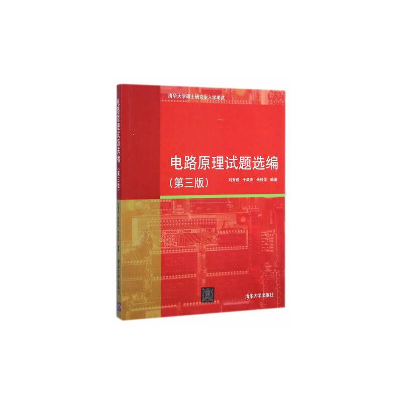 《电路原理试题选编(第三版)/刘秀成