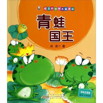 最美的中国名家童话(彩绘注音版):青蛙国王 冰波;鄢磊,汪娟 9787539771953