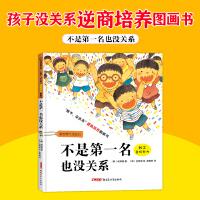 孩子没关系逆商培养图画书:不是第一名也没关系