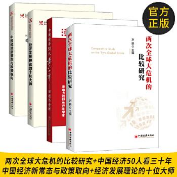 两次全球大危机的比较研究 经济发展理论的十位大师 中国经济50人看三十年 中国经济新常态与政策取向