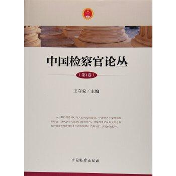 中国检察官论丛-(第1卷)