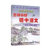 2015 怎样学好初中语文 八年级 下册 人教版 课程辅导篇 课程测试篇
