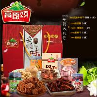【高原颂】贵州特产零食组合礼包年货礼盒1068g