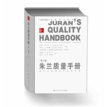 朱兰质量手册(第六版)(质量管理领域的圣经)