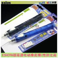 ESION电动橡皮擦|高光笔形橡皮|内赠5个替芯