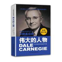 卡耐基经典系列:伟大的人物
