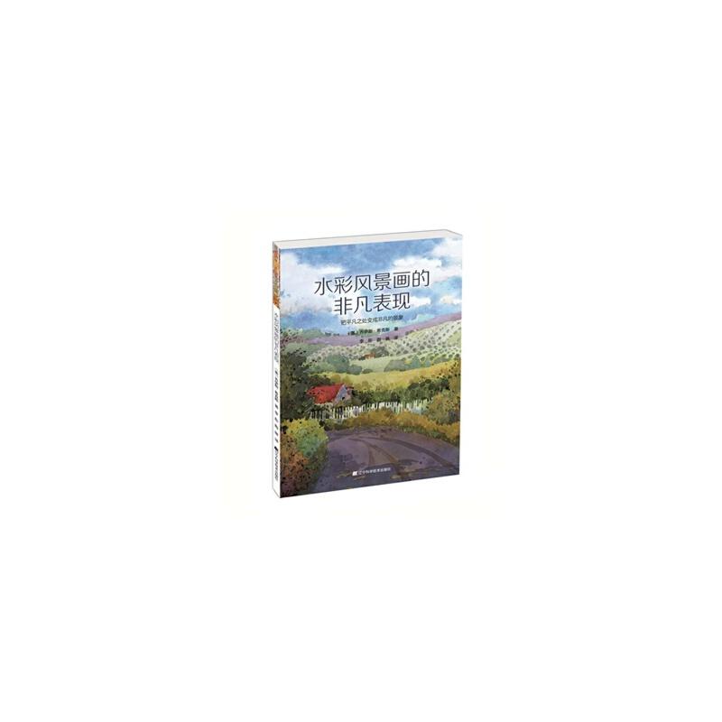 水彩风景画的非凡表现 9787538194555 辽宁科学技术出版社