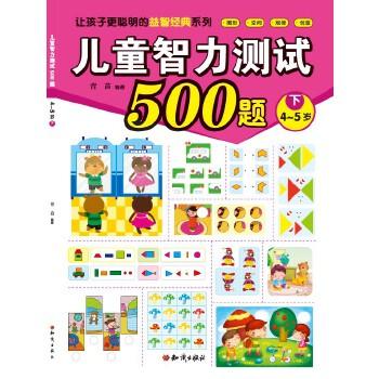 儿童智力测试500题  (4~5岁下)