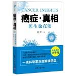 癌症真相:医生也在读――2015中国好书