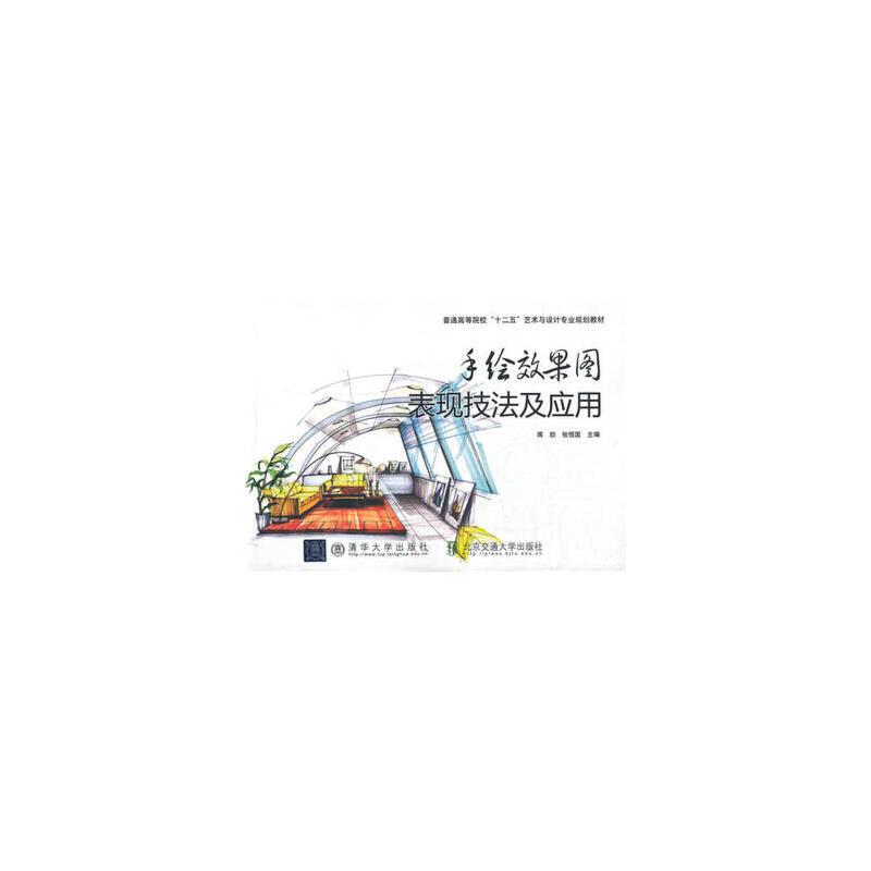 手绘效果图表现技法及应用 蒋励,张恒国 9787512109513 北京交通大学