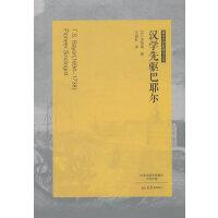 汉学先驱巴耶尔/著名汉学家研究丛书