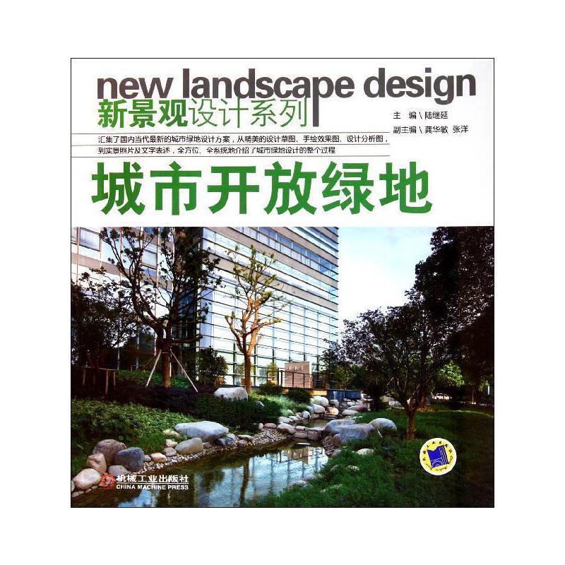 城市开放绿地 陆继延 机械工业出版社