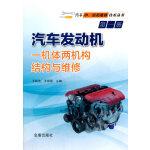 汽车发动机一机体两机构结构与维修・汽车中、高级维修技术丛书第一册
