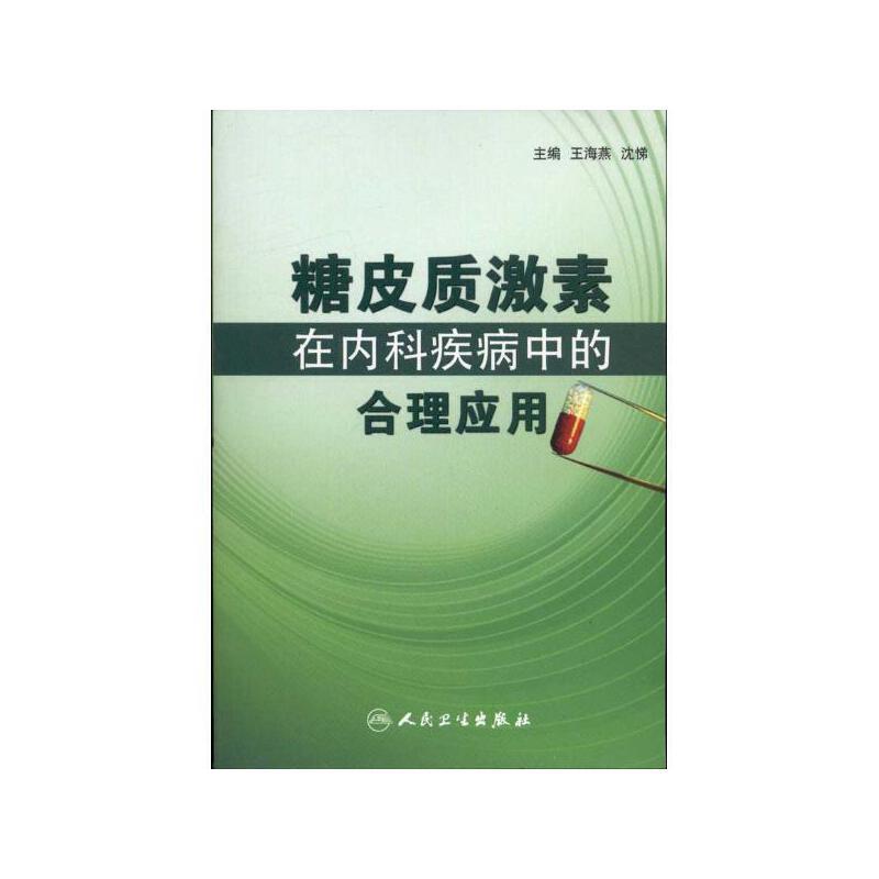 《糖皮质激素在内科疾病中的合理应用》王海燕
