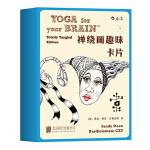 禅绕画趣味卡片 1 :YOGA for your BRAIN Totally Tangled Edition