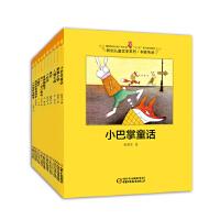 新创儿童文学系列 书香传承 (共10册)