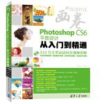 画卷-Photoshop CS6平面设计从入门到精通(313节同步自学视频,海量精彩实例、多种商业案例、超值学习套餐,汇集功能、技巧、应用、经验,超细、超全、超好学、超漂亮)(含1DVD)