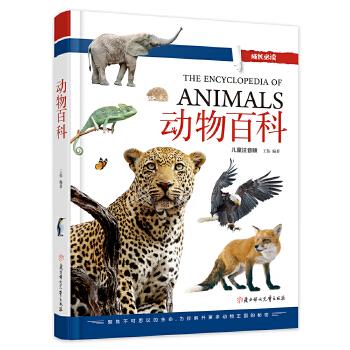 动物百科(注音版)